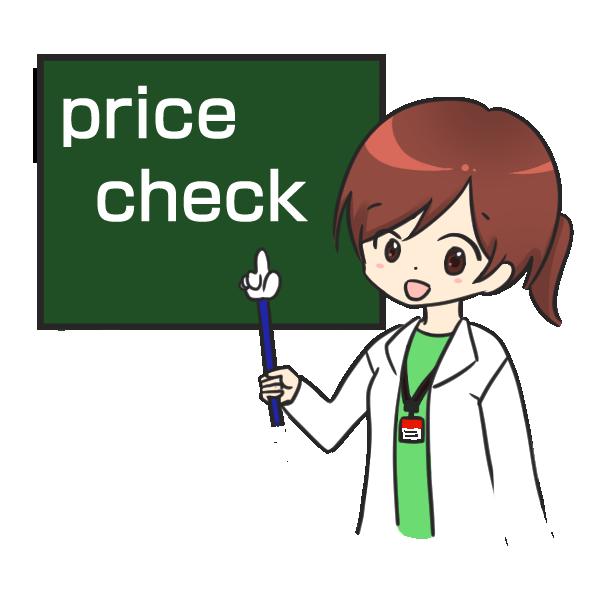 価格を比較
