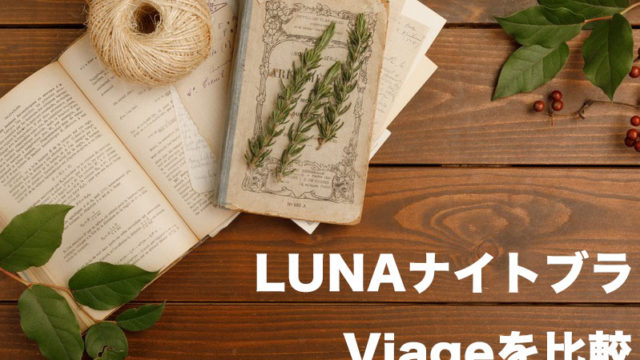 LUNAナイトブラとViageを比較